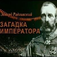Эдвард Радзинский Загадка императора