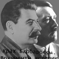 Крах барбароссы виктор татарский