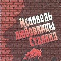 Исповедь любовницы Сталина Леонард Гендлин