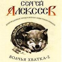 книги алексеева слушать