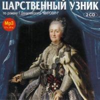 Аудиокнига Царственный узник Григорий Данилевский