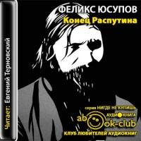 Конец Распутина Феликс Юсупов