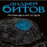 Аудиоспектакль Аптекарский остров Андрей Битов