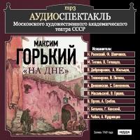 Аудиоспектакль На дне Максим Горький