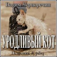 Аудиокнига Уродливый кот Вадим Черноречин