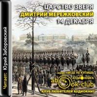 Аудиокнига 14 декабря Дмитрий Мережковский