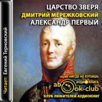 Аудиокнига Александр Первый Дмитрий Мережковский