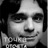 Аудиоспектакль  Точка отсчета Федор Степанов