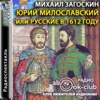 Аудиоспектакль Юрий Милославский или Русские в 1612 году Михаил Загоскин