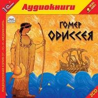 Аудиокнига Одиссея Гомер