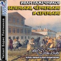 Аудиоспектакль Беленькие черненькие и серенькие Иван Лажечников
