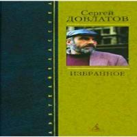 Аудиокнига Избранное Сергей Довлатов