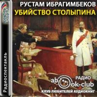 Аудиокнига Убийство Столыпина Рустам Ибрагимбеков