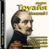 Аудиокнига Николай I Анри Труайя
