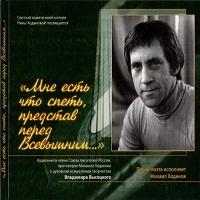 Высоцкий Мне есть что спеть представ перед Всевышним Михаил Ходанов