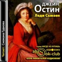 Аудиокнига Леди Сьюзен Джейн Остин
