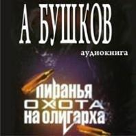 1303475101_ohota-na-oligarha-bushkov_198